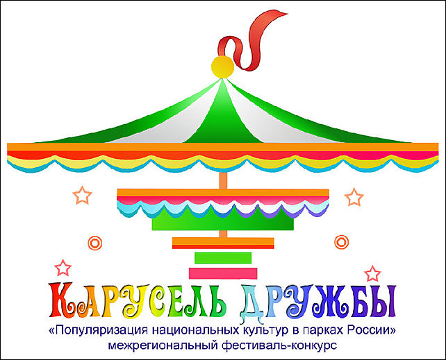 Фестиваля конкурса карусель дружбы